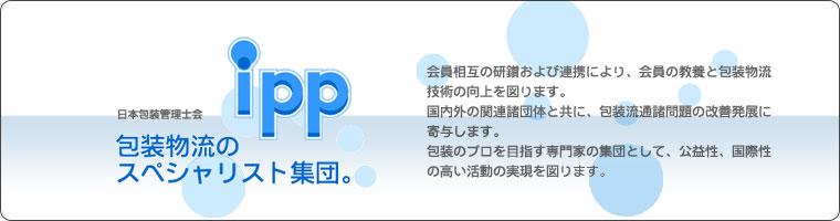 日本包装管理士会